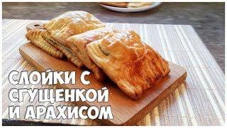Невероятно Вкусные Слойки с Сгущенкой и Арахисом