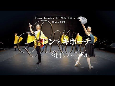 Tetsuya Kumakawa K-BALLET COMPANY Spring2021『ドン・キホーテ』公開リハーサル