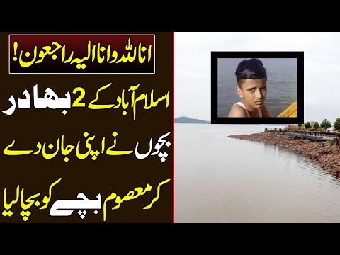 اسلام آباد کے 2بہادر بچوں نے اپنی جان دے کرمعصوم بچے کو بچا لیا، ویڈیو سامنے آگئی