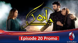 Watch it Live On Tuesday at 9 PM I Charagar I Episode 20 I Promo I Aaj Entertainment