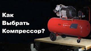 Как выбрать поршневой компрессор? Виды и технические характеристики.