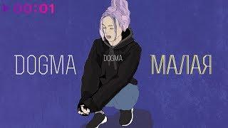 DOGMA - Малая | Official Audio | 2018