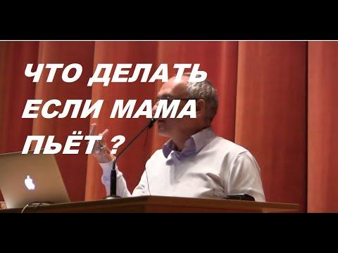 Что делать если мама пьёт. Выдержка из лекции Торсунова О. Г. #Торсунов #Торсуновлекции