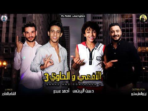 """مهرجان دنيا مفيش اخلاق """" حسن البرنس - احمد عبده - انتاج محمود حسان ٢٠٢٠"""