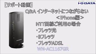 サポート動画Q&AインターネットにつながらないWN-AC1167GRアイ・オー・データ