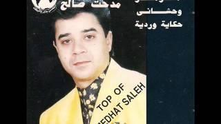 تحميل اغاني مدحت صالح _ حكايه وردية MP3