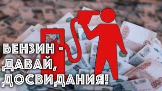 О бензиновой панике: кто главный вор? / #ЗАУГЛОМ