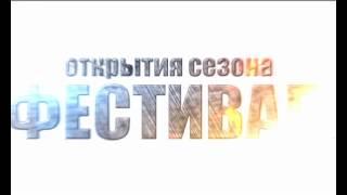 Фестиваль открытия сезона 2012 Бураево