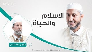 الإسلام والحياة | 14 - 01 - 2020