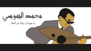 تحميل اغاني محمد الجموسي : يا حورية و جاية من الجنة MP3