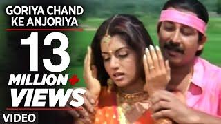 Goriya Chand Ke Anjoriya [ Bhojpuri Video Song ] Deva