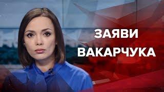 Підсумковий випуск новин за 22:00: Заяви Вакарчука
