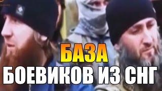 СИРИЯ ОБНАРУЖЕНА БАЗА БОЕВИКОВ ИЗ СТРАН СНГ И РОССИИ