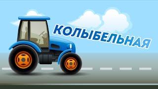 Колыбельная с трактором - Lullaby with cars