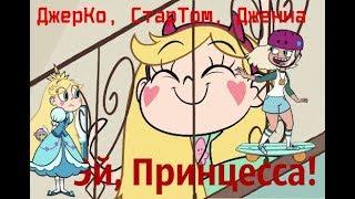 ДжерКо, СтарТом, Дженна [Amv] - Эй, принцесса!