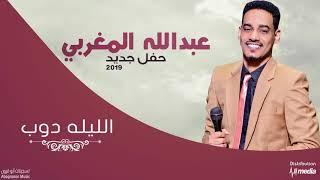 تحميل اغاني عبد الله المغربي - الليلة دوب - حفلة || New 2019 || اغاني سودانية 2019 MP3