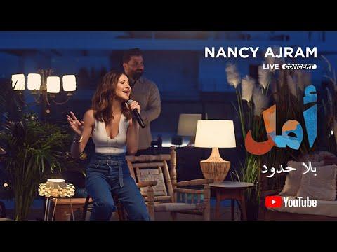 """حفل نانسي عجرم """"أون لاين""""..تحت شعار """"أمل بلا حدود"""""""