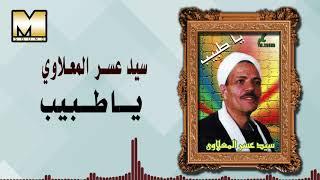 Sayed 3asr - Ya Tabeb / سيد عسر المعلاوي - يا طبيب تحميل MP3