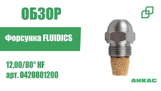Форсунка FLUIDICS 12,00/80° HF арт. 0420801200