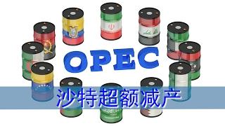 OPEC内部减产不均,沙特正在超额减产!