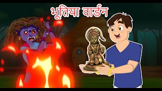 भूतिया वार्डन possessed  Warden हिंदी कहानी - Hindi Stories - Bed Time Fairy tales in Hindi