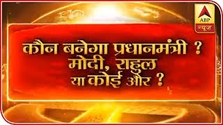 Astrologers Predict Who Will Be The Prime Minister Of India, PM Modi, Rahul Gandhi Or Someone Else?