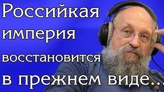 Анатолий Вассерман - Новый coциaлизм в Poccии и в миpe начнет формироваться через 10 лет. (archive)