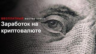 Заработок на криптовалюте: Бесплатный мастер-класс