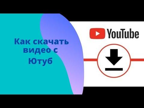 Как скачать видео с ютуб 2019