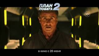 ПЛАН ПОБЕГА 2 (Сталлоне, Батиста) - русский трейлер №3 HD - HZ
