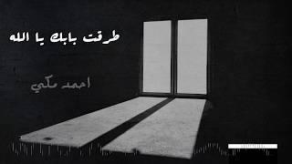 تحميل و مشاهدة كلمات اغنيه طرقت بابك يا الله - احمد مكي MP3
