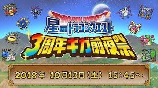 星のドラゴンクエスト『3周年ギガ前夜祭ステージ』