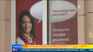 Цифровая безграмотность: данные тысячи россиян могут оказаться в руках мошенников