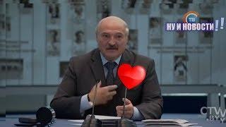 Лукашенко боится за свое сердце НИН #16