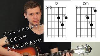 1.Как легко научиться играть песни на гитаре АККОРДАМИ!