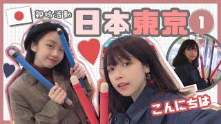 ▸ 日本東京旅行團♡蛙妹又來了🇯🇵~親姊活動「第一集 」JAPAN TRAVEL VLOG 🍙| 肥蛙 mandies kwok