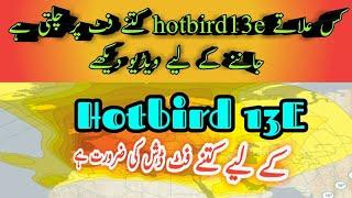 hotbird 13e dish size in pakistan - Thủ thuật máy tính - Chia sẽ