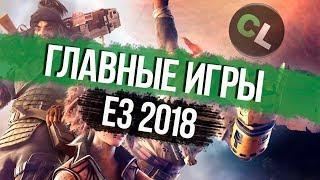 Что покажут на E3 2018?