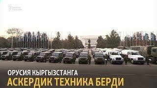 Орусия Кыргызстанга аскердик техника берди