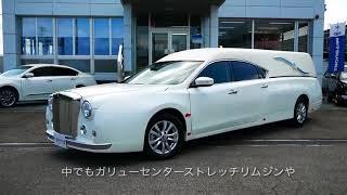 光岡自動車特販課-自動車メーカーが作る信頼と実績の特装車