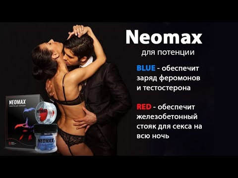 youtube NeoMax - средство для потенции