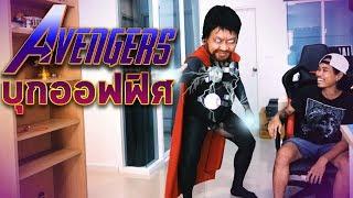 Avengers บุกออฟฟิศ