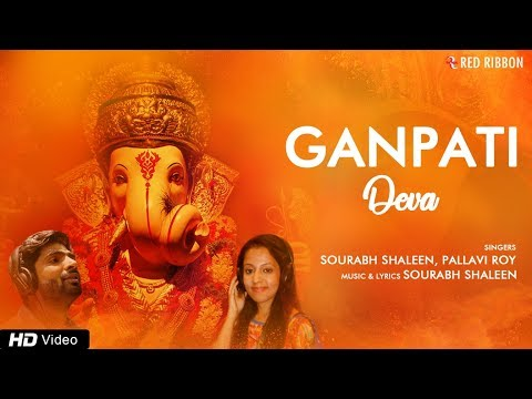 Ganpati Deva