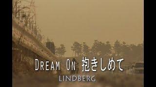 Dream On 抱きしめて (カラオケ) LINDBERG