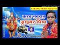 करब नवमी के पुजाई - Lalbabu Devi Geet 2018 - New Bhojpuri Bhakti Song video download