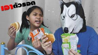 หนังสั้น   เอาตัวรอด!! เมื่อเพื่อนแย่งกินขนม EP.2   Hide when friends steal snacks.