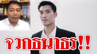 3726 #จวกธนาธร !! ทนายบุญถาวรสุดทน จวกดูถูกคนไทย