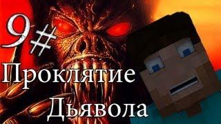 """Minecraft Проклятие Дьявола """"9 серия"""""""
