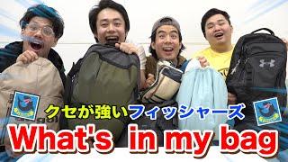【高級?】フィッシャーズの抜き打ちバッグ検査したら大変なものが出てきた!!【what's in my bag】