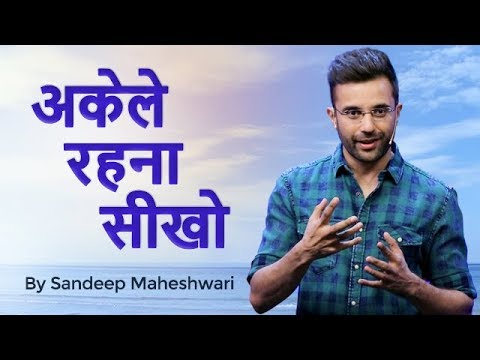 Akele Khush Rehna Seekho - By Sandeep Maheshwari